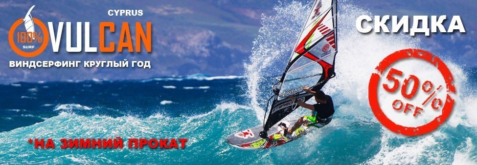 Discounts for windsurfing in Cyprus.