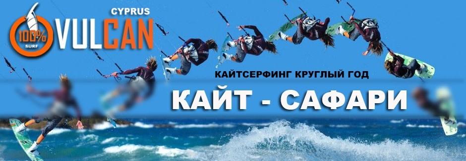 Kite safari in Cyprus./Виндсерфинг школа на Кипре/windsurfing lesson Cyprus