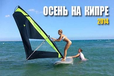 Виндсерфинг на Кипре