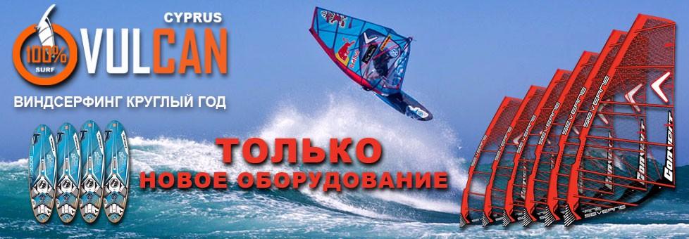 New equipment /Виндсерфинг школа на Кипре/windsurfing lesson Cyprus