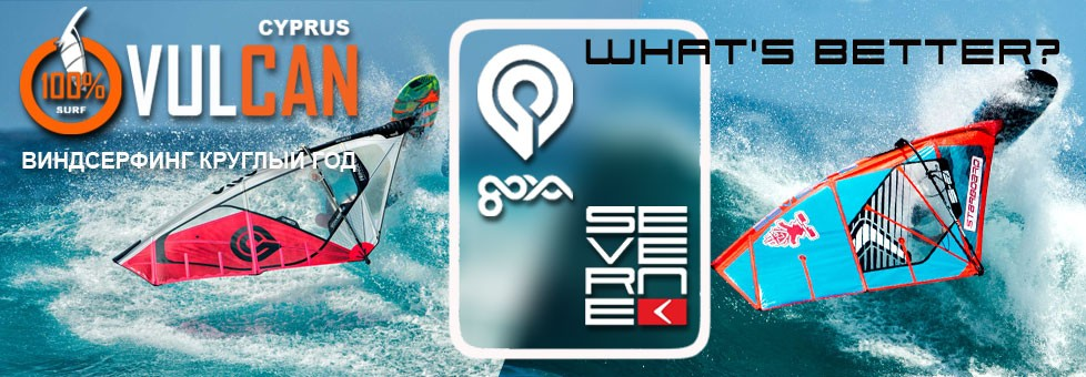 windsurf in Cyprus