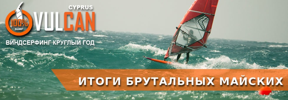 may windsurf cyprus