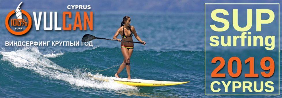 SUP surfing Виндсерфинг школа на Кипре/windsurfing lesson Cyprus