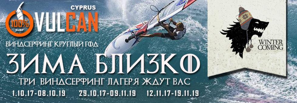 виндсерфинг лагерь осенью/ windsurfing camp in autumn