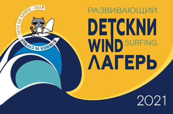windsurfchildrencamp